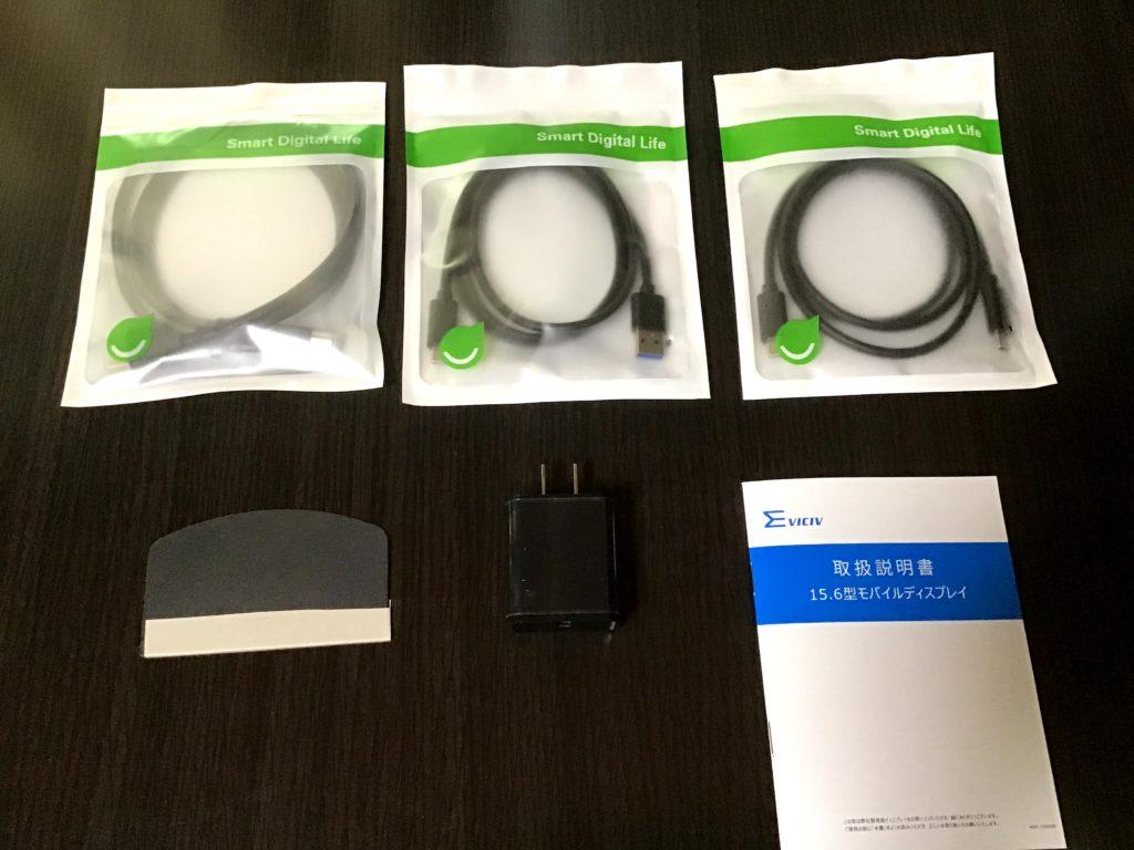 モバイルモニター EVICIV 15.6インチ EVC-1506 付属品